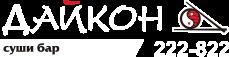 Дайкон — суши бар